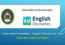 รายงานผลการทดสอบ Placement Test  (English Discoveries)